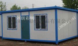 【集装箱活动房】定做集装箱活动房、住人集装箱