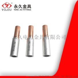 铜铝过渡连接管GTL185 永久金具直销 铜铝管鼻