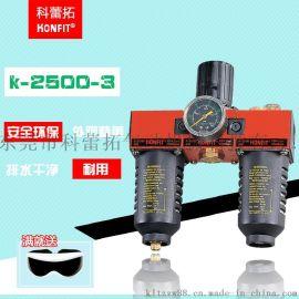 空气过滤调压阀三点组合K-2500-3气动三联件 油水分离器厂家批发
