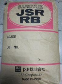 TPE日本JSR RB830鞋底雾面哑光增韧改性剂 耐磨耐老化性TPE
