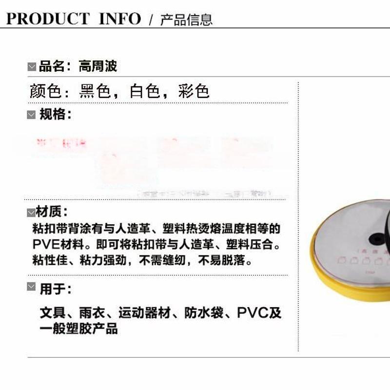 鴻益 廠家直銷 高周波魔術貼 高頻電壓魔術貼 高頻熱合帶背膠粘扣帶