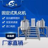 真空乳化機 高速剪切乳化混合設備 膏霜攪拌機