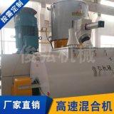 三維運動高速混合機 化工攪拌混合設備 定製生產高速混合機