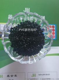 厂家直销PE. PP. ABS. TPU用导电母粒
