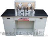 壓力錶氣體校驗臺 -檢測臺——歐迪美特
