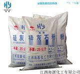 供应超细针状硅灰石粉 海源硅灰石粉