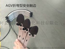 厂家直销AGV小车防碰撞胶条 机械边缘安全防护
