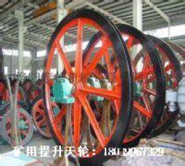 洛阳奎信矿用提升设备用 导向轮 装置 0.8米