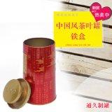 廠家定制中國風茶葉罐