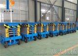 北京 移动剪叉式升降机 电动液压升降平台10米