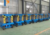北京 移動剪叉式升降機 電動液壓升降平臺10米
