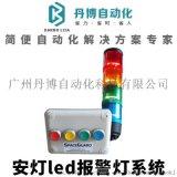 广州德诚智能科技-安灯led灯-andon系统-安东系统
