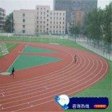 清远市塑胶跑道施工招经销商 足球场运动跑道厂家
