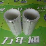 【海南三亚】铝合金衬塑PP-R管厂家直发