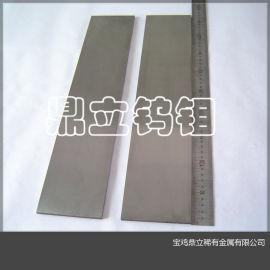 钨板 钨片 钨合金 钨棒 钨丝 钨杆
