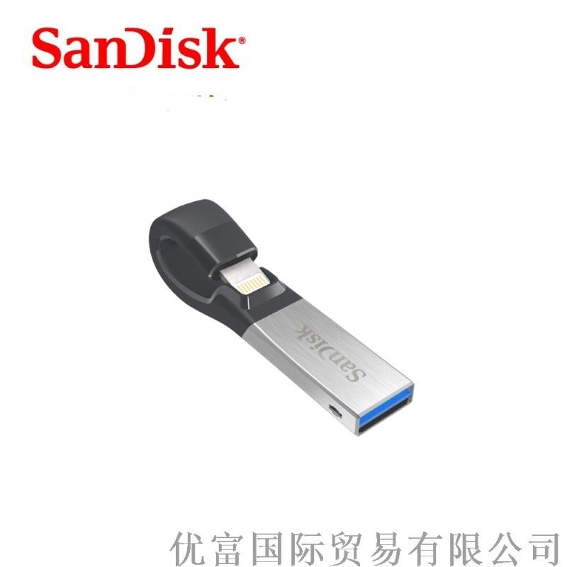 闪迪256GU盘 苹果U盘 手机电脑两用u盘