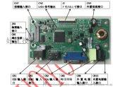 厂家7寸lvds接口液晶显示器驱动板