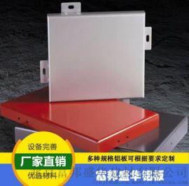 装饰铝单板 外装铝单板 幕墙铝单板北京铝单板 定制