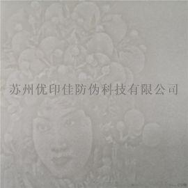 黑白专版水印纸定做透光显图案浮水印防伪纸张定做