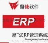 供应中山鼎捷软件(原神州数码ERP)易飞ERP软件