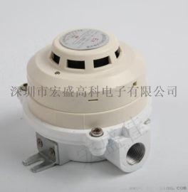 宏盛佳防爆型感烟探测器接线简便