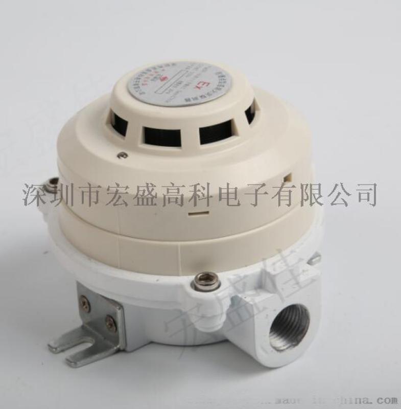 宏盛佳防爆型感煙探測器接線簡便