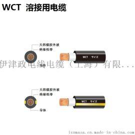 供应富士电线WCT,WRCT系列焊接用电缆