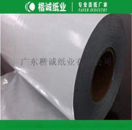 工业纸袋淋膜纸 楷诚包装淋膜纸定制