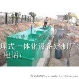 地埋式MBR膜一体化污水处理设备咨询/重庆星宝环保