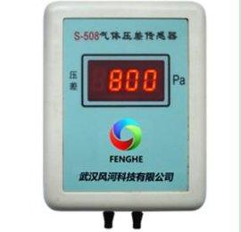 S508无线气体微压差变送器