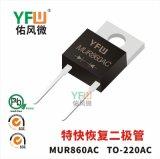 特快恢复二极管MUR860AC TO-220AC封装 YFW/佑风微品牌