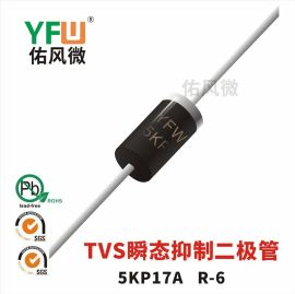 5KP17A单向 TVS瞬态抑制二极管 R-6封装 佑风微品牌