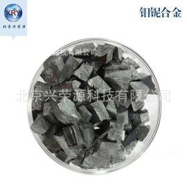 钼铌合金 高纯钼铌中间合金99.95%1-10mm