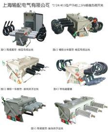 上海输配电气户外柱上SF6绝缘负荷开关SPG-12/24/40.5KV