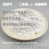 水产诱食剂DMPT生产厂家 可提供样品