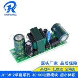 AC220V轉DC12V降壓穩壓直流模組開關電源