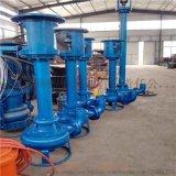 選礦廠立式礦渣泵 防爆泵