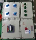 防爆变频器控制箱专业生产防爆箱成套壳体