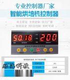 勵海科技智慧烘培機控制器多階段溫度控制儀