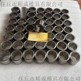 精成 硬质合金模具 钨钢加工 订做钨钢轴套