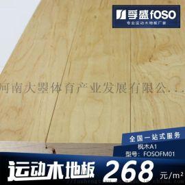 室内 篮球场 健身场馆 专用 实木运动木地板