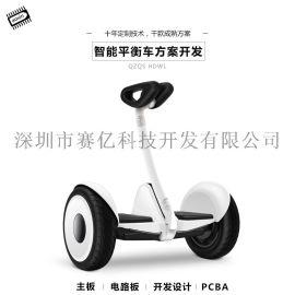 智能双轮平衡车方案代步体感车蓝牙嵌入式系统开发