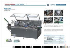 XWZ-120型(卧式)多功能装盒机
