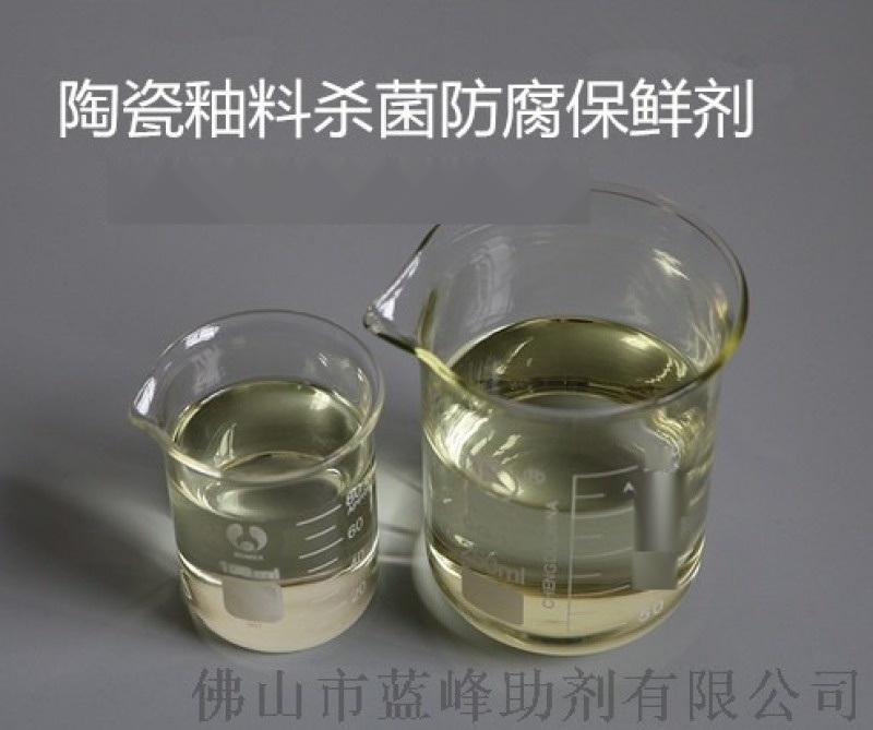 佛山陶瓷釉料杀菌剂保鲜剂
