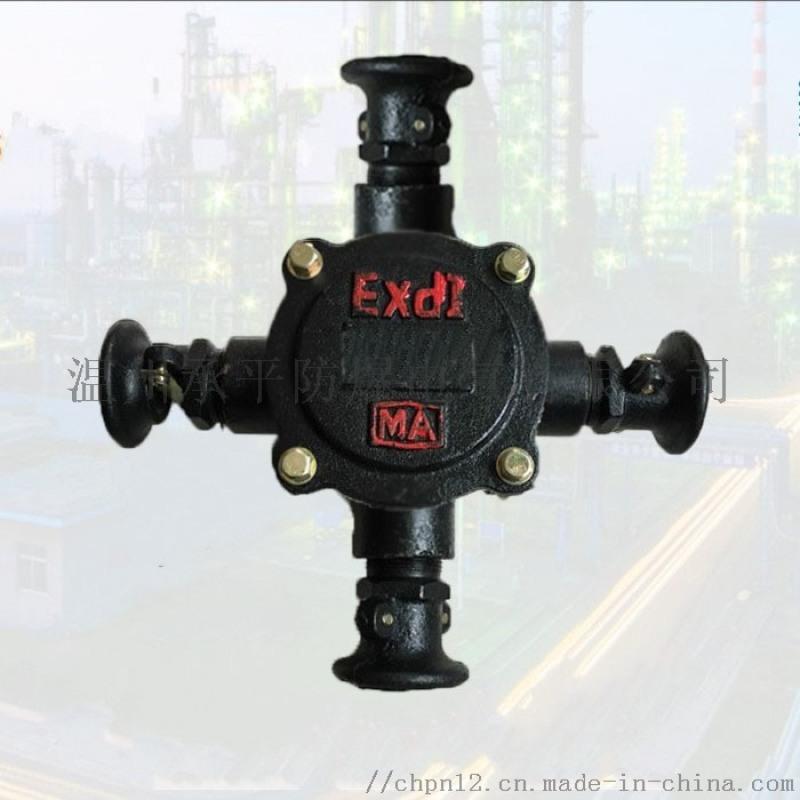 使用BHD2-25A/4T礦用隔爆電纜接線盒