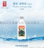 君定文创瓶装定制水支持景点水婚庆水企业水等定制