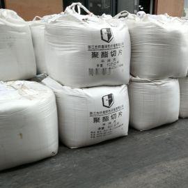 聚酯切片吨袋,集装袋,塑料吨袋