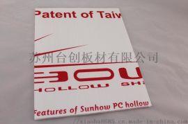 供应赤水雅威3mm乳白色PC耐力板