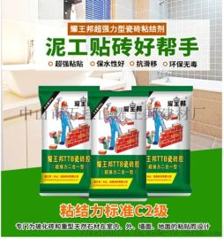 珠海TTB瓷磚膠生產廠家超強力C2型瓷磚膠價格