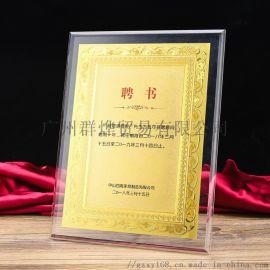 广州聘书制作、有机玻璃奖牌定制、天河奖牌制作厂家